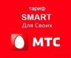 Smart для своих