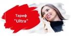 Тариф Ultra со скидкой 50%